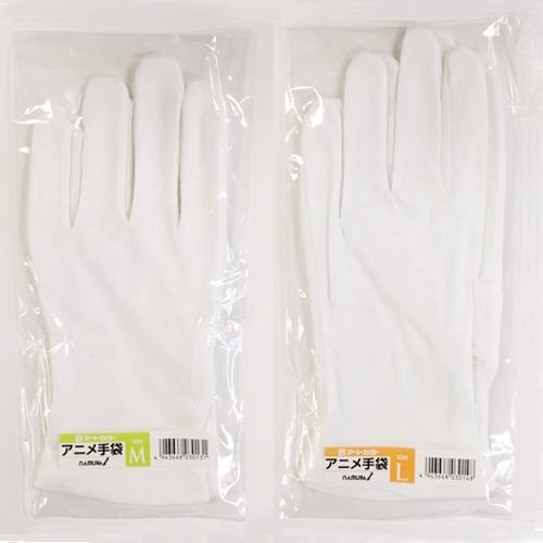 アートカラー アニメ手袋
