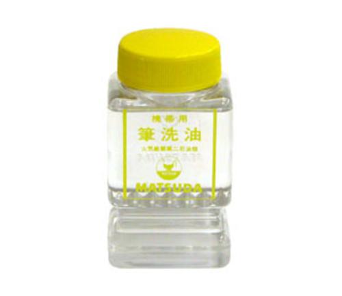 マツダ 携帯用筆洗油 130ml