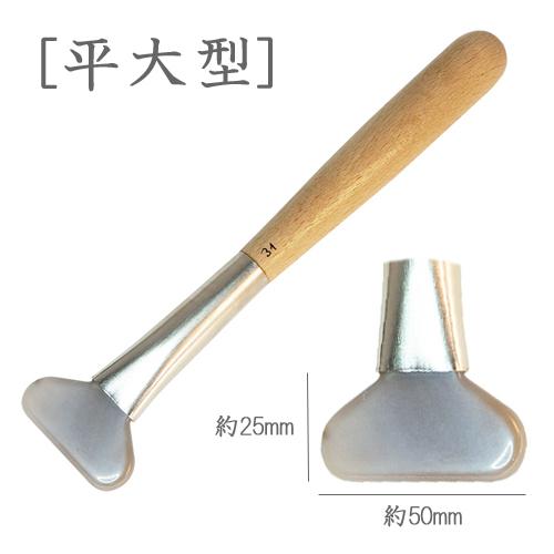 ホルベイン メノー棒[平大型](PG609)