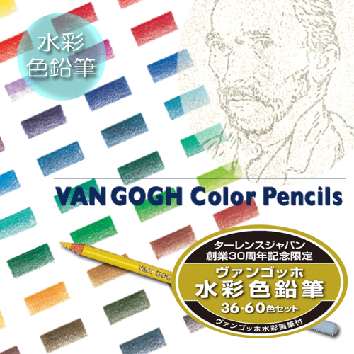 ヴァンゴッホ 水彩色鉛筆