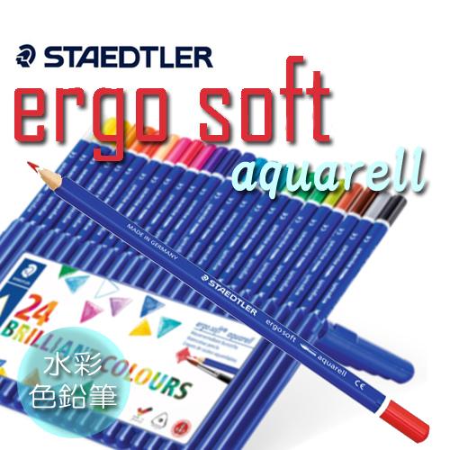 ステッドラー エルゴソフト アクェレル水彩色鉛筆