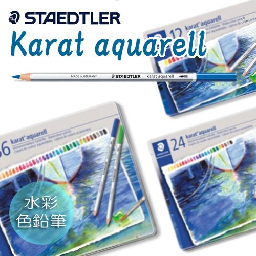 ステッドラー カラトアクェレル水彩色鉛筆