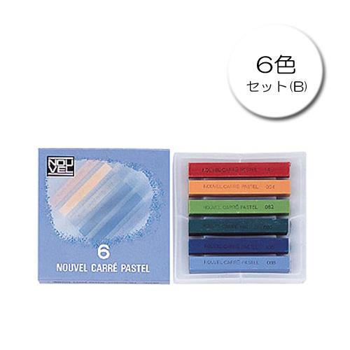 ヌーベル カレーパステル 6色セット(B)