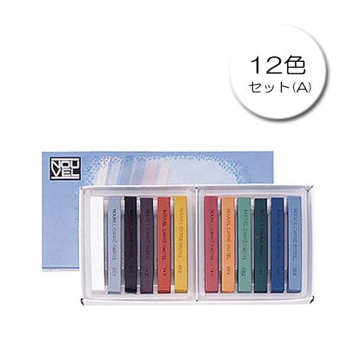 ヌーベル カレーパステル 12色セット(A)