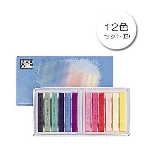 ヌーベル カレーパステル 12色セット(B)