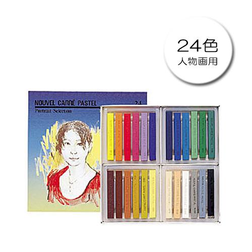 ヌーベル カレーパステル 24色セット(人物画用)