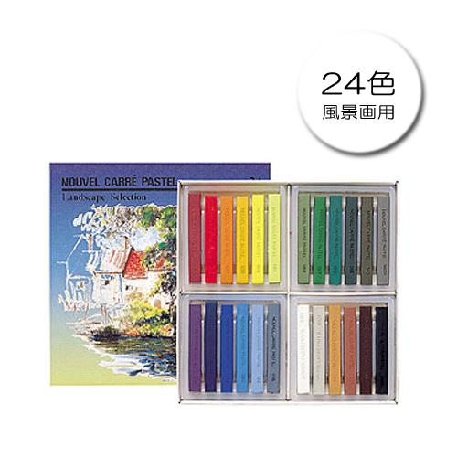ヌーベル カレーパステル 24色セット(風景画用)
