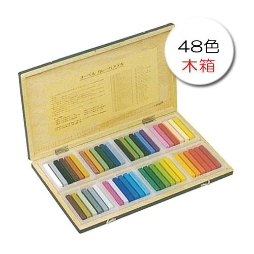 ヌーベル カレーパステル 48色セット(木箱)