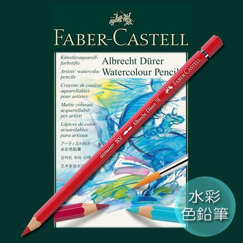 ファーバーカステル アルブレヒトデューラー水彩色鉛筆
