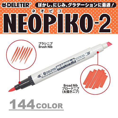 デリーター ネオピコ2