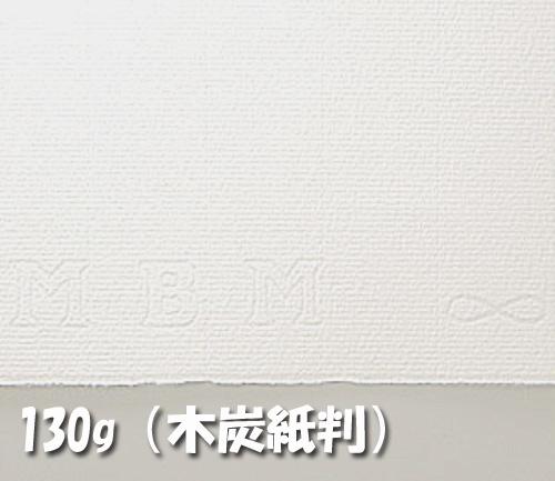 MBM木炭紙(特厚口・130g)木炭紙判:5枚