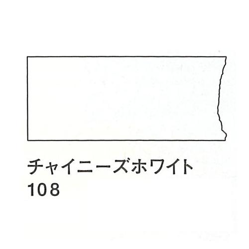 レンブラント 水彩絵具2号(5ml)108チャイニーズホワイト
