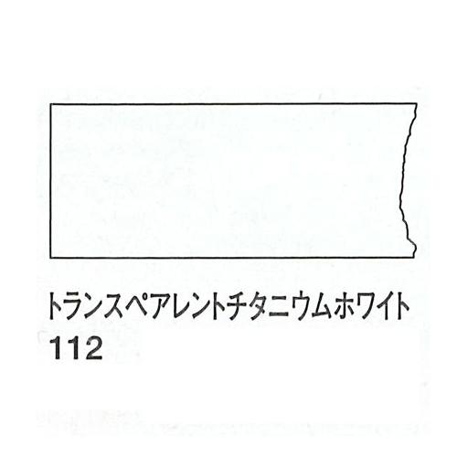 レンブラント 水彩絵具2号(5ml)112トランスペアレントチタニウムホワイト