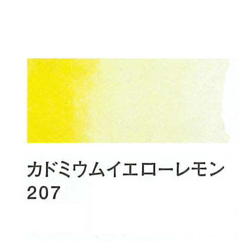 レンブラント 水彩絵具2号(5ml)207カドミウムイエローレモン