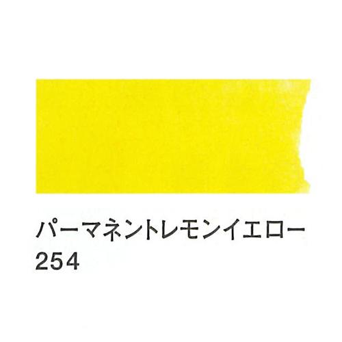 レンブラント 水彩絵具2号(5ml)254パーマネントイエローレモン