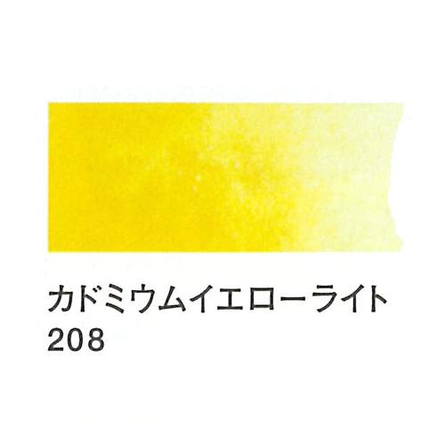 レンブラント 水彩絵具2号(5ml)208カドミウムイエローライト