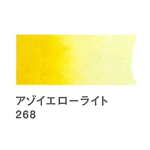 レンブラント 水彩絵具2号(5ml)268アゾイエローライト