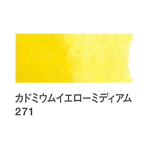 レンブラント 水彩絵具2号(5ml)271カドミウムイエローミディアム