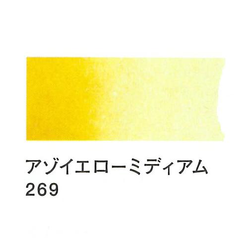 レンブラント 水彩絵具2号(5ml)269アゾイエローミディアム