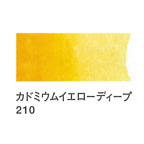 レンブラント 水彩絵具2号(5ml)210カドミウムイエローディープ