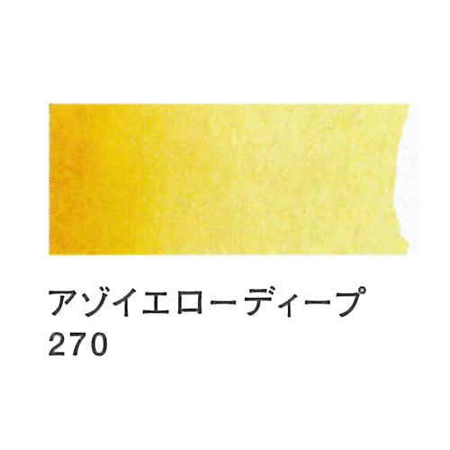 レンブラント 水彩絵具2号(5ml)270アゾイエローディープ
