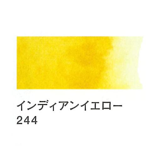 レンブラント 水彩絵具2号(5ml)244インディアンイエロー