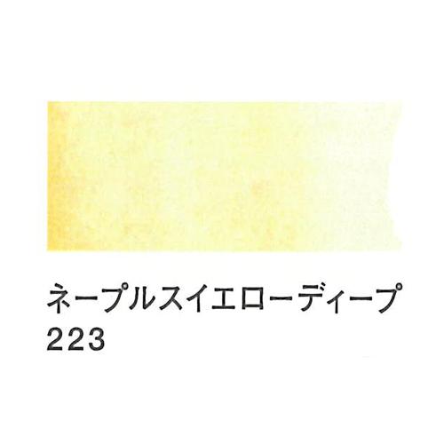 レンブラント 水彩絵具2号(5ml)223ネープルスイエローディープ