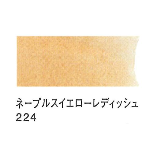 レンブラント 水彩絵具2号(5ml)224ネープルスイエローレディッシュ