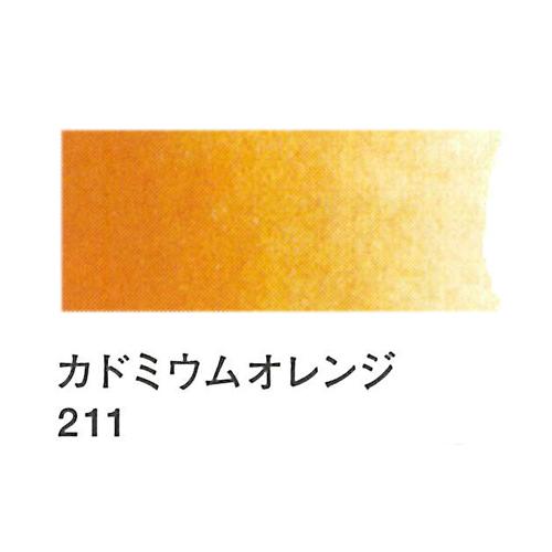 レンブラント 水彩絵具2号(5ml)211カドミウムオレンジ