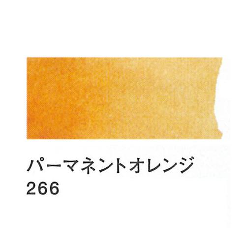 レンブラント 水彩絵具2号(5ml)266パーマネントオレンジ