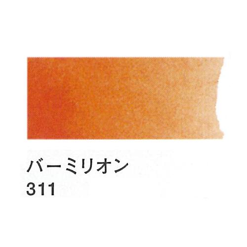 レンブラント 水彩絵具2号(5ml)311バーミリオン