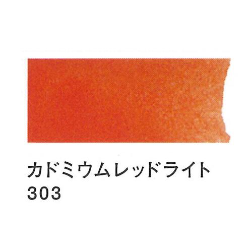 レンブラント 水彩絵具2号(5ml)303カドミウムレッドライト