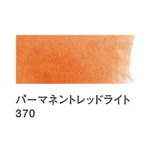 レンブラント 水彩絵具2号(5ml)370パーマネントレッドライト