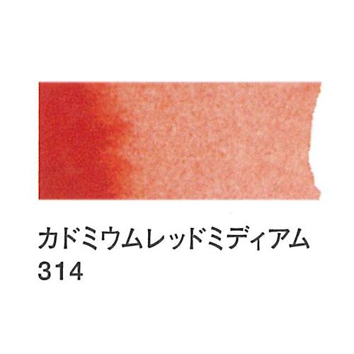 レンブラント 水彩絵具2号(5ml)314カドミウムレッドミディアム