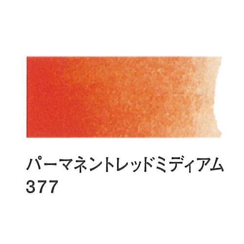 レンブラント 水彩絵具2号(5ml)377パーマネントレッドミディアム