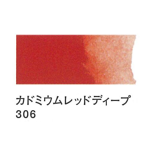 レンブラント 水彩絵具2号(5ml)306カドミウムレッドディープ