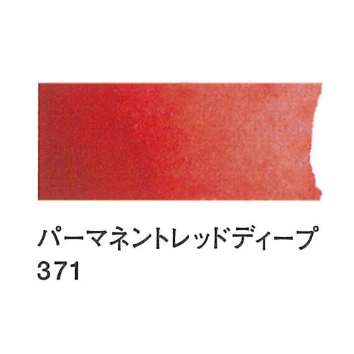 レンブラント 水彩絵具2号(5ml)371パーマネントレッドディープ