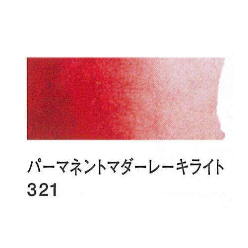 レンブラント 水彩絵具2号(5ml)321パーマネントマダーレーキライト