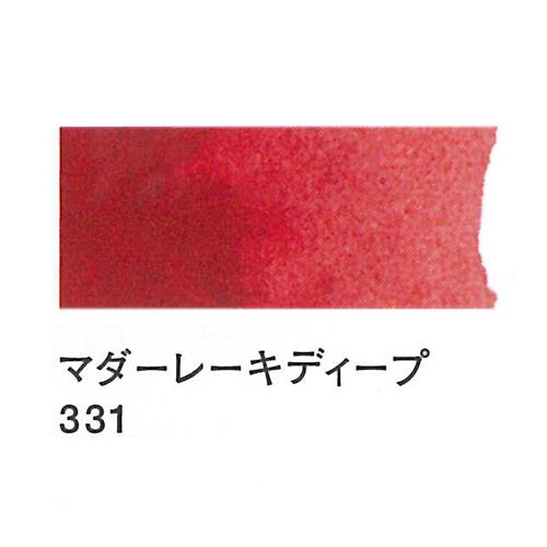 レンブラント 水彩絵具2号(5ml)331マダーレーキディープ