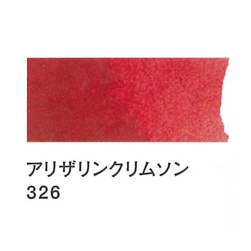 レンブラント 水彩絵具2号(5ml)326アリザリンクリムソン
