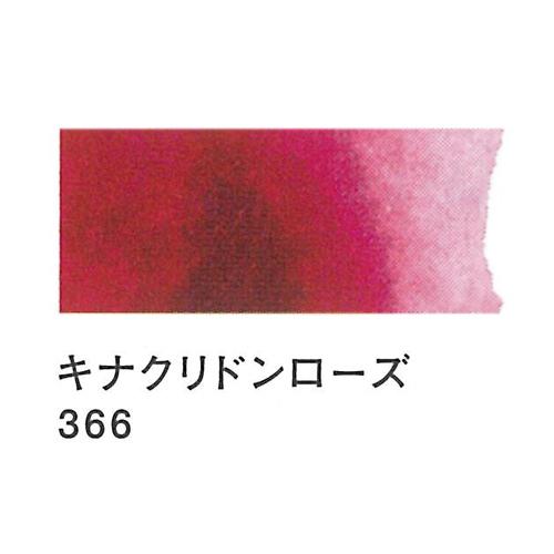 レンブラント 水彩絵具2号(5ml)366キナクリドンローズ
