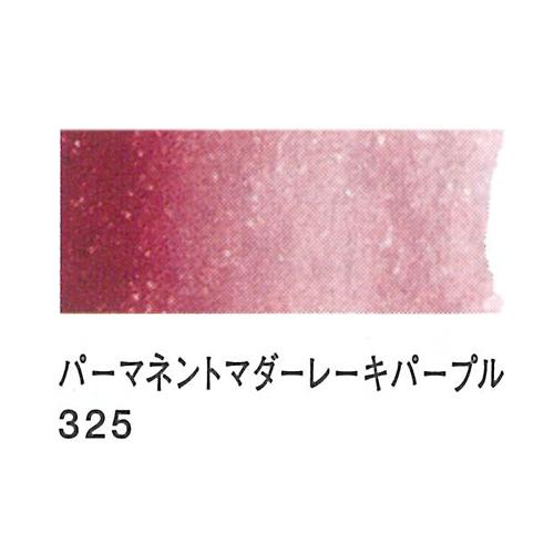 レンブラント 水彩絵具2号(5ml)325パーマネントマダーレーキパープル