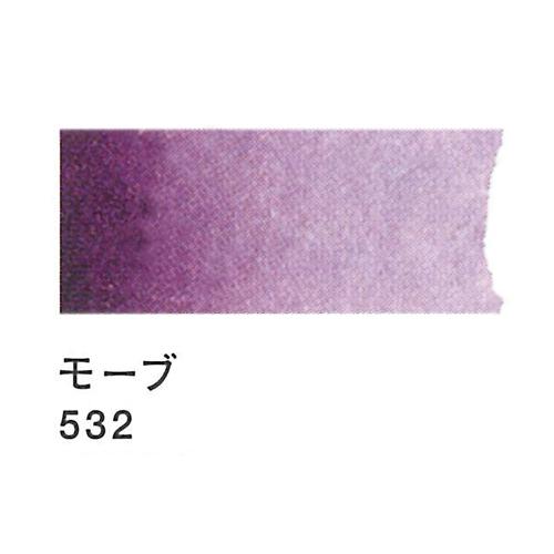 レンブラント 水彩絵具2号(5ml)532モーブ