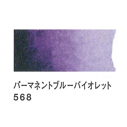 レンブラント 水彩絵具2号(5ml)568パーマネントブルーバイオレット