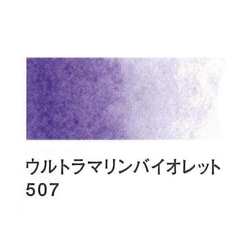 レンブラント 水彩絵具2号(5ml)507ウルトラマリンバイオレット