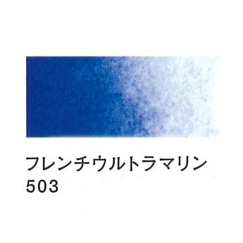 レンブラント 水彩絵具2号(5ml)503フレンチウルトラマリン