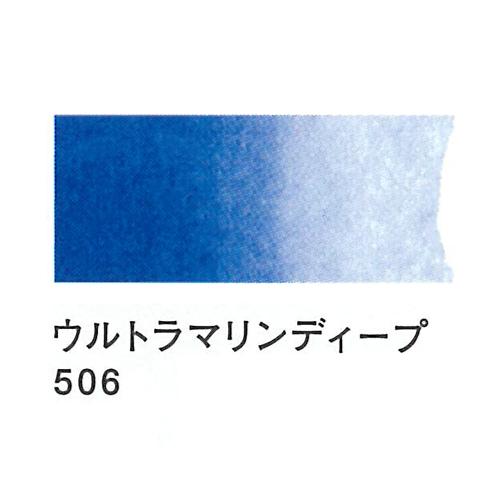 レンブラント 水彩絵具2号(5ml)506ウルトラマリンディープ