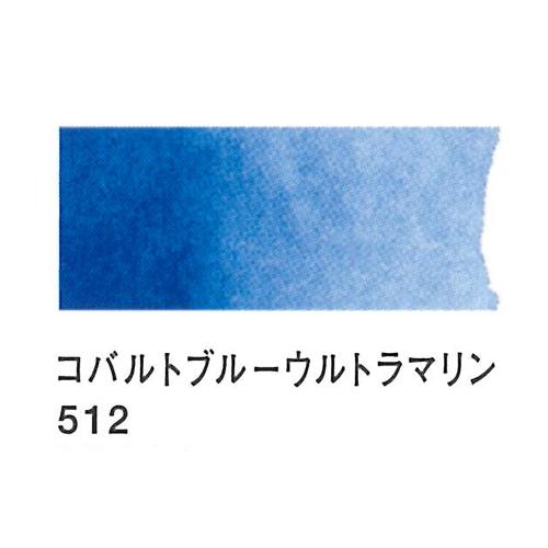 レンブラント 水彩絵具2号(5ml)512コバルトブルー(ウルトラマリン)