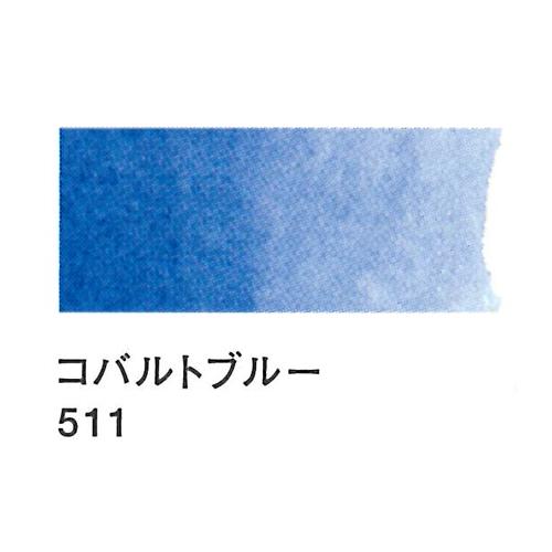 レンブラント 水彩絵具2号(5ml)511コバルトブルー