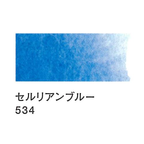 レンブラント 水彩絵具2号(5ml)534セルリアンブルー